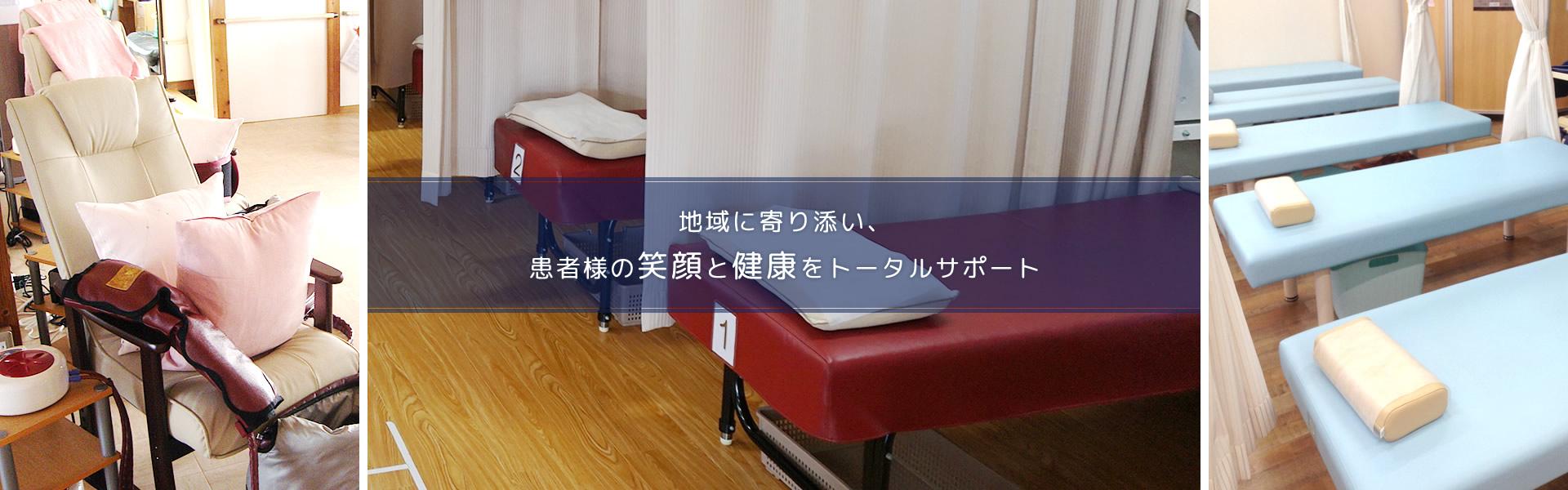 茨城県の整骨院・デイサービスなら「ユモト」へ | 結城市 湯本 たまど整骨院